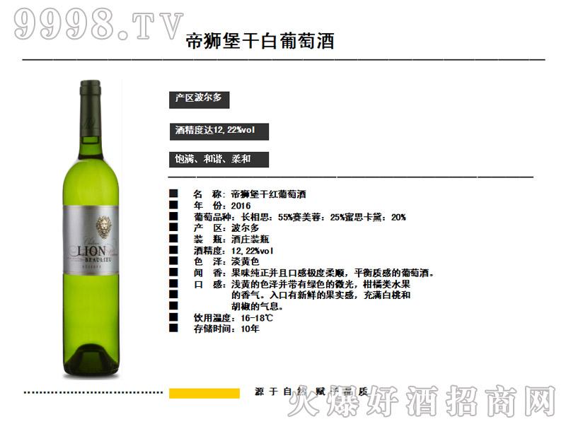 乡元法国进口帝狮堡干白葡萄酒