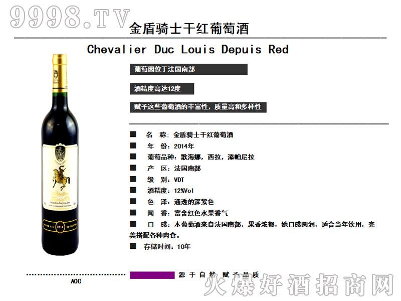 乡元法国进口金盾骑士干红葡萄酒