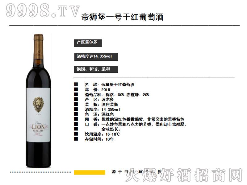 乡元法国进口帝狮堡一号干红葡萄酒