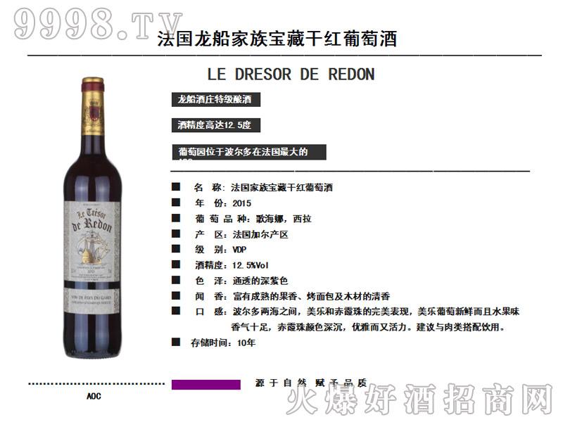 乡元法国龙船家族宝藏干红葡萄酒