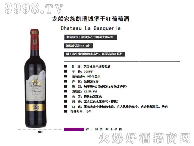 乡元法国龙船家族凯瑞城堡干红葡萄酒
