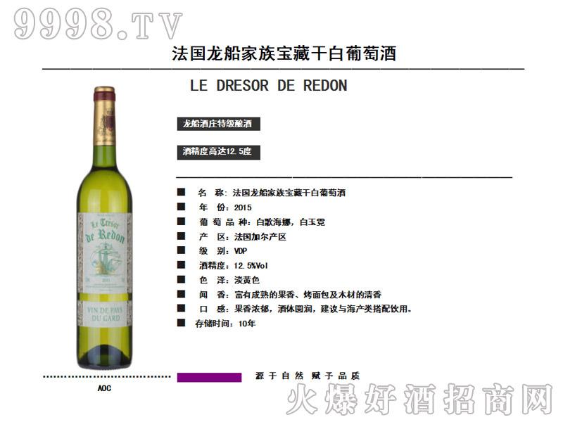 乡元法国龙船家族宝藏干白葡萄酒