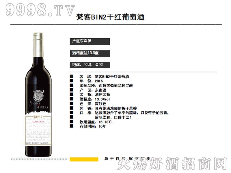 乡元澳大利亚梵客bin2干红葡萄酒