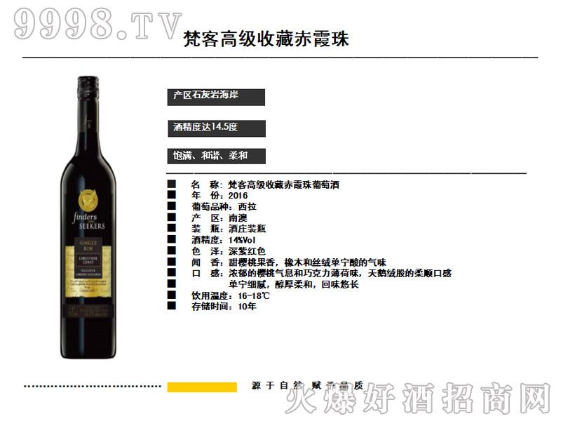 乡元澳大利亚梵客高级收藏赤霞珠葡萄酒
