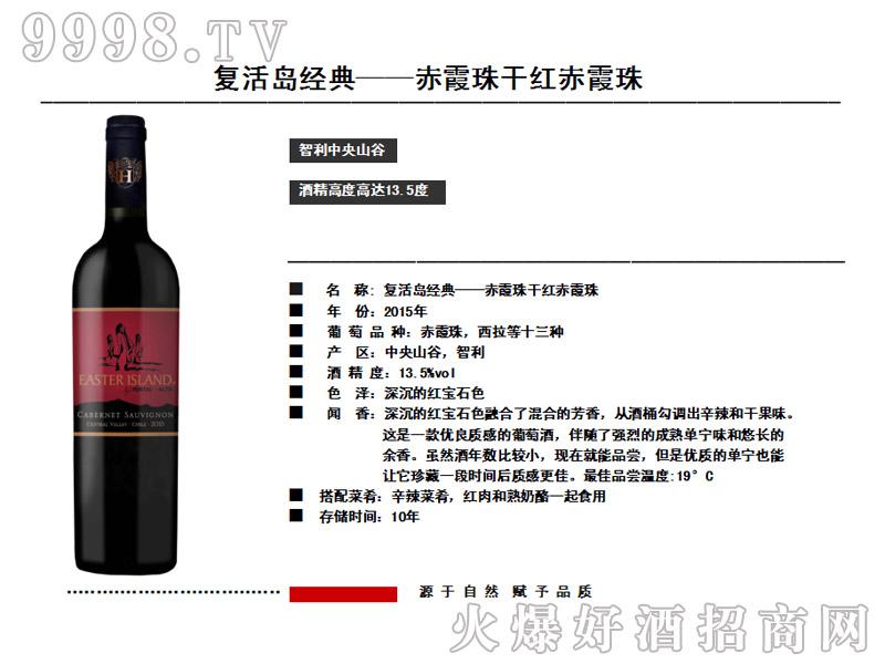 乡元智利进口复活岛经典赤霞珠干红葡萄酒