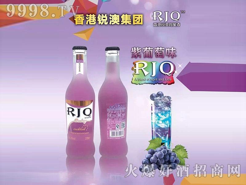 香港锐澳鸡尾酒-紫葡萄味