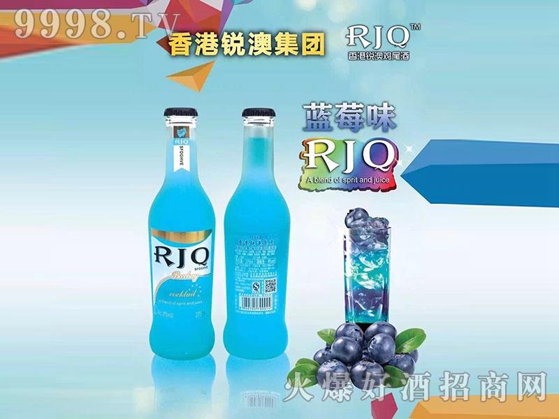 香港锐澳鸡尾酒-蓝莓味