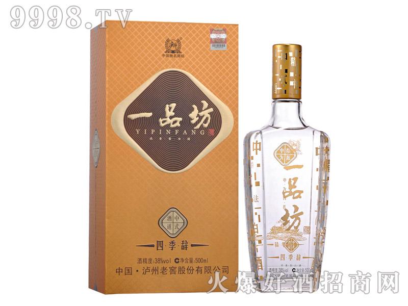 泸州一品坊酒・四季辞-白酒招商信息