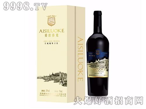 爱丝洛克天域城堡干红葡萄酒