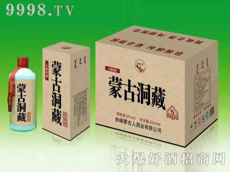 昭苏河蒙古洞藏酒
