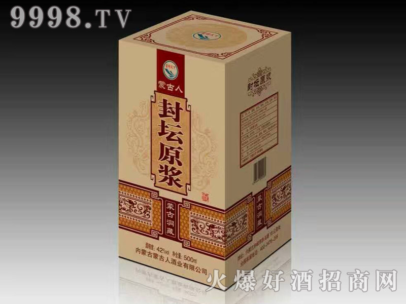 蒙古人封坛原浆酒