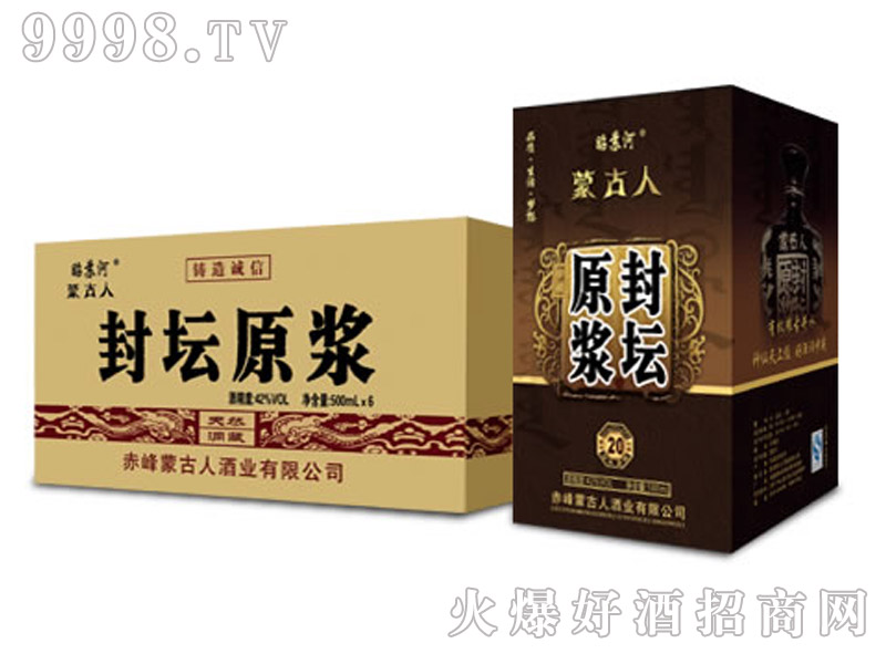 昭苏河蒙古人封坛原浆酒20