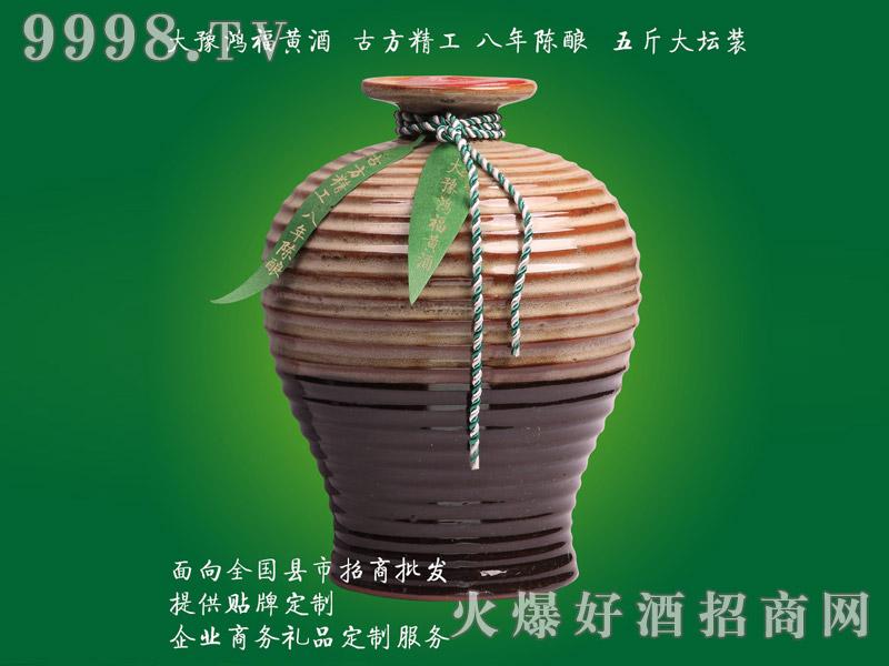 大豫鸿福黄酒(八年陈酿5斤大坛)