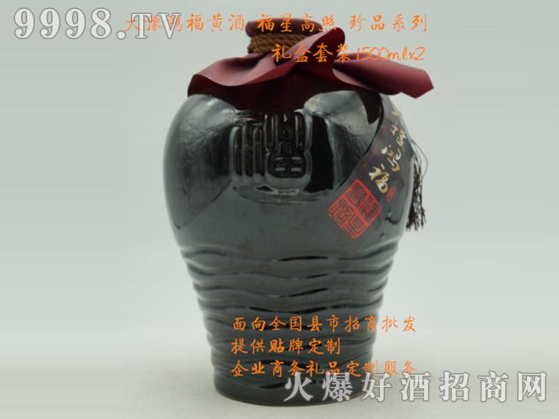 大豫鸿福黄酒(福星高照)