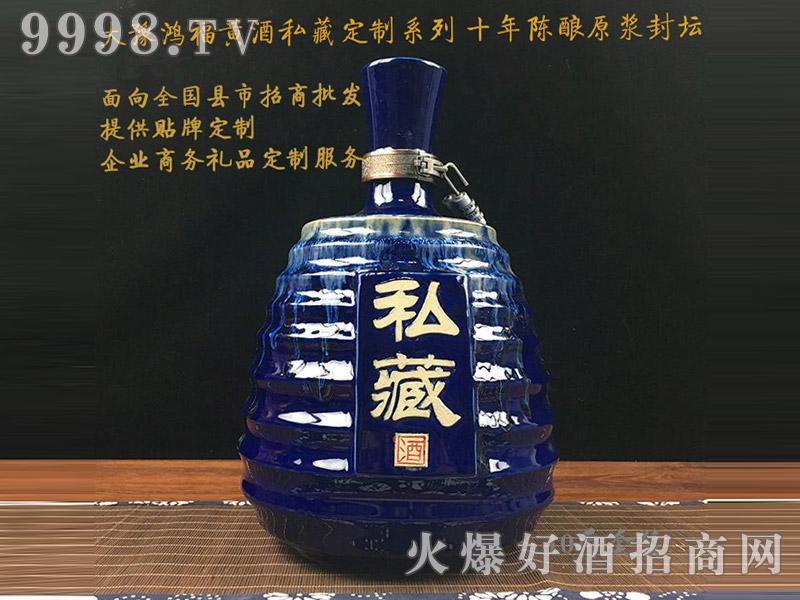 大豫鸿福黄酒(10斤私藏定制)