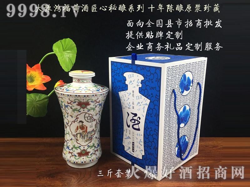 大豫鸿福黄酒(三斤匠心秘酿)