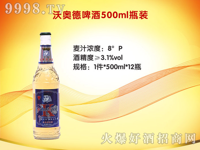 蓝色老K沃奥德啤酒8度500ml(蓝标)
