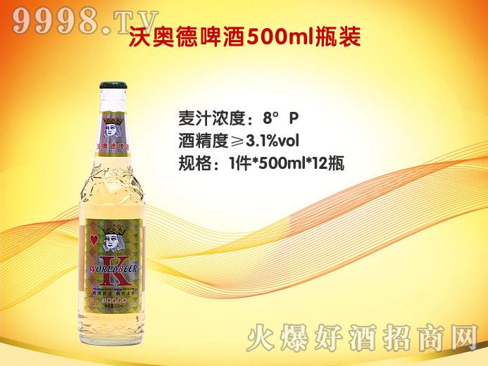 蓝色老K沃奥德啤酒8度500ml(金标)