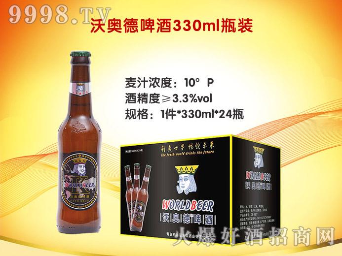 黑色老K沃奥德啤酒10度330ml(棕瓶)