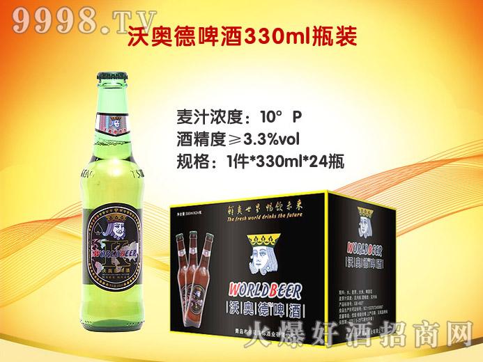 黑色老K沃奥德啤酒10度330ml(绿瓶)