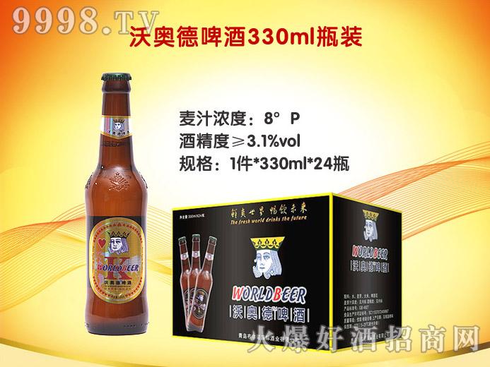 金色老K沃奥德啤酒8度330ml(棕瓶)