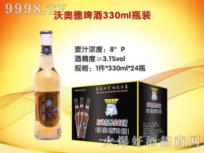 金色老K沃奥德啤酒8度330ml(白瓶)