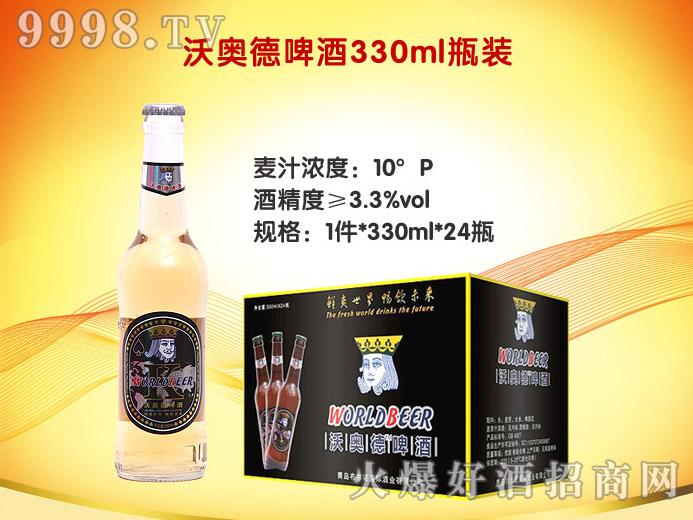 黑色老K沃奥德啤酒10度330ml(白瓶)