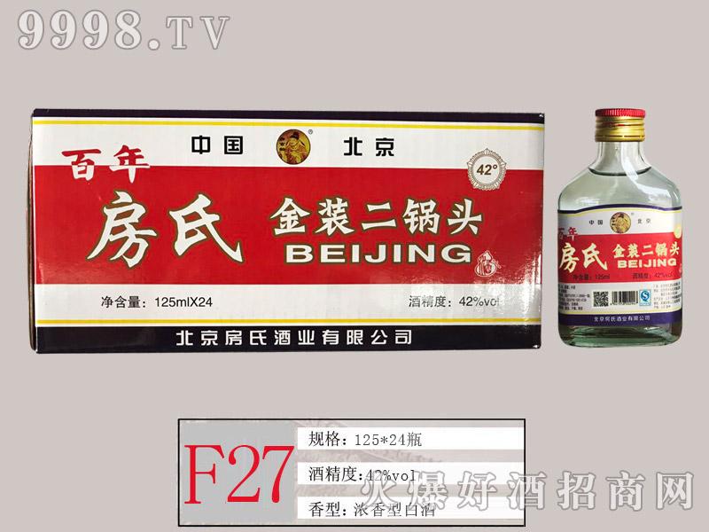 F27 百年房氏金装二锅头酒125ml