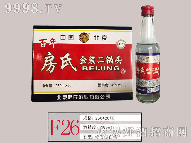 F26 百年房氏金装二锅头酒250ml