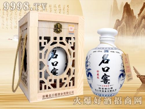 名口窖酒1988珍藏版