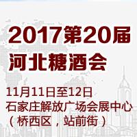 2017第20届河北糖酒会