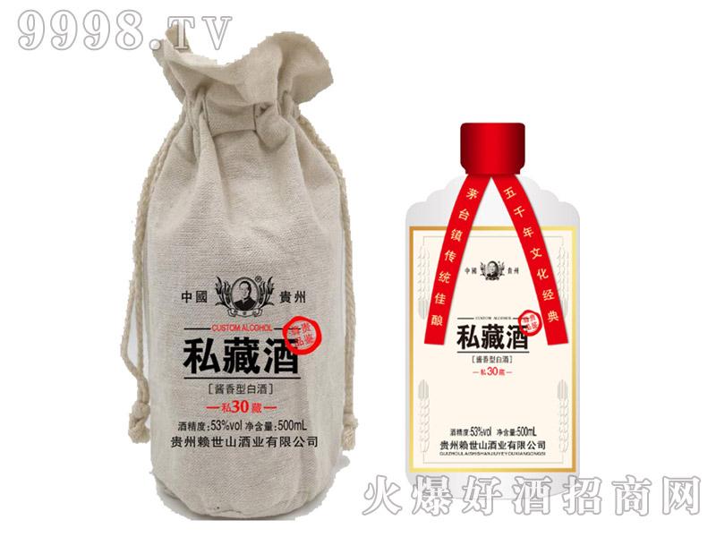 赖世山私藏酒・私藏30