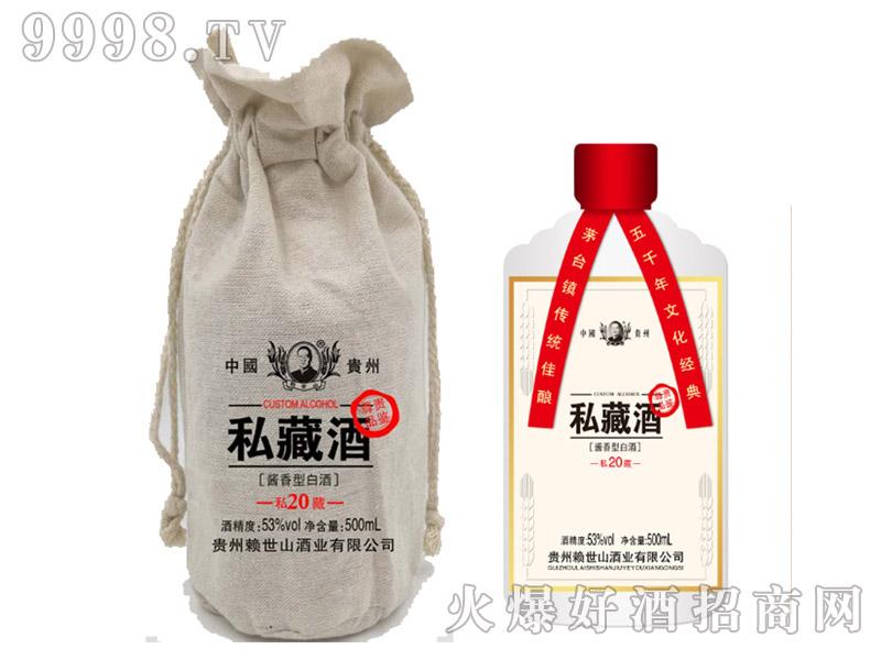 赖世山私藏酒・私藏20