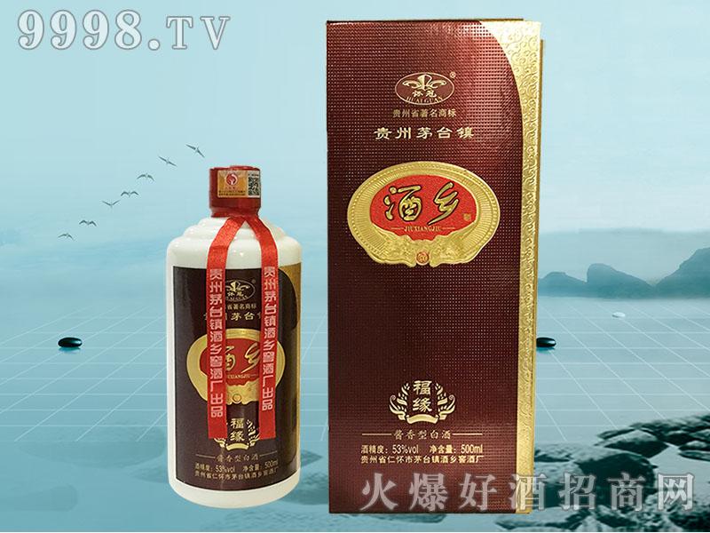 酒乡酒-福缘