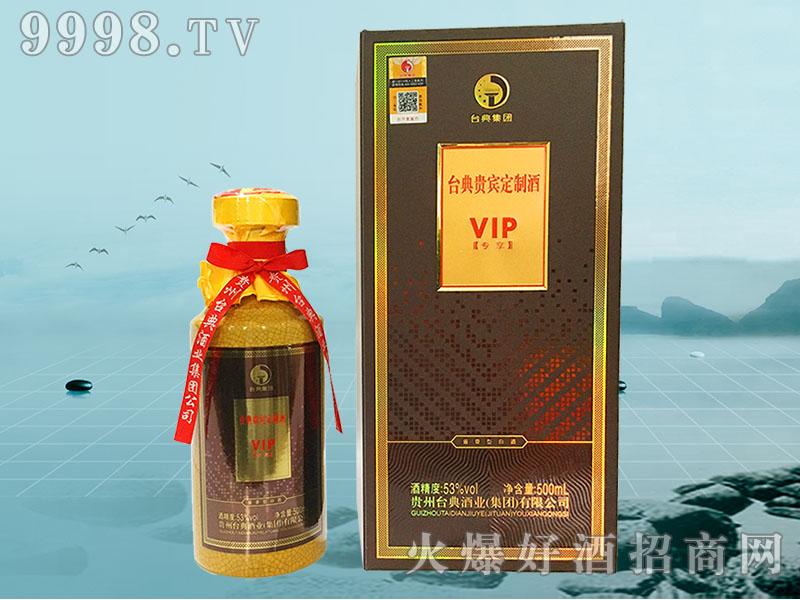 台典贵宾定制酒53°500ml-白酒招商信息
