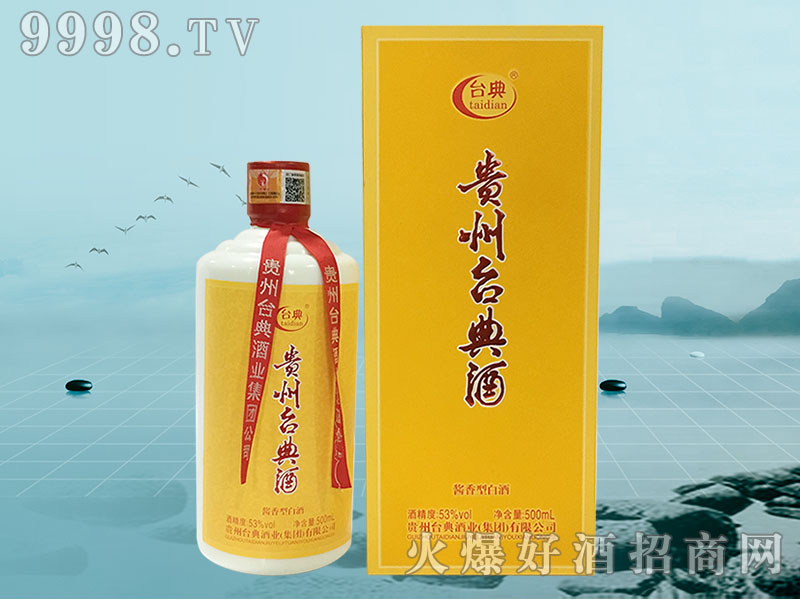 贵州台典酒53°500ml