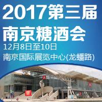 2017第三届南京糖酒会
