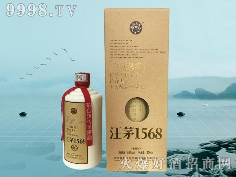 贵之春酒-汪茅1568