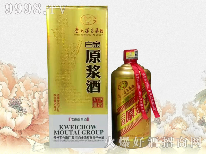 茅台集团白金原浆酒・VIP鉴赏