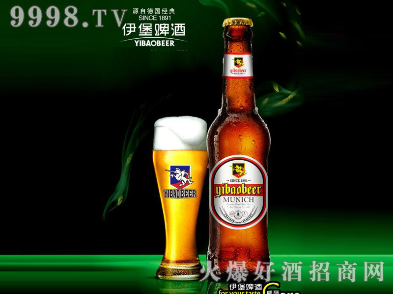 伊堡啤酒8°精酿330ml