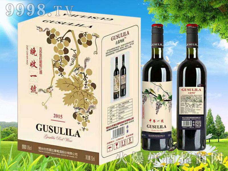 古苏里拉中餐一号葡萄红酒