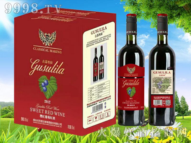 古苏里拉樱桃葡萄红酒