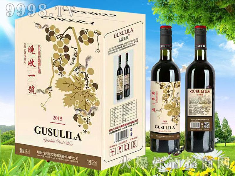 古苏里拉晚收一号葡萄酒红酒