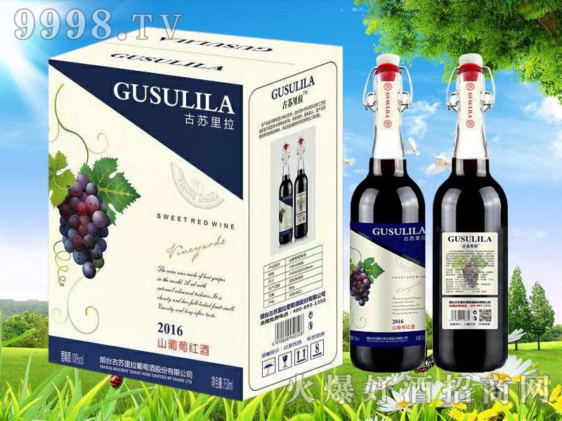 古苏里拉山葡萄红酒2016