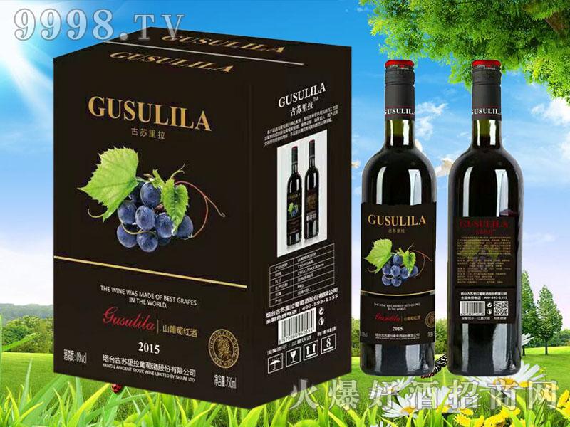 古苏里拉山葡萄红酒2015