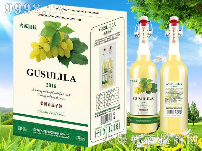 古苏里拉美国青提子酒2016