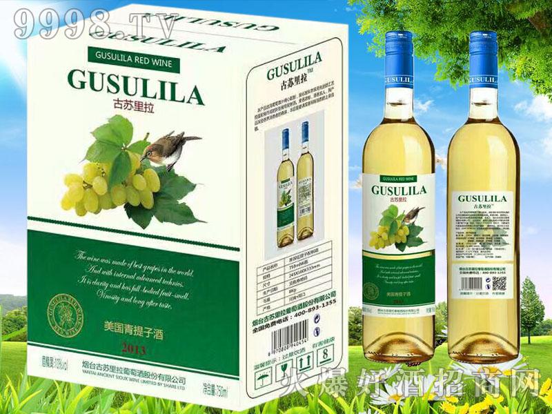 古苏里拉美国青提子酒2013