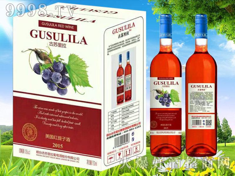 古苏里拉美国红提子酒2015