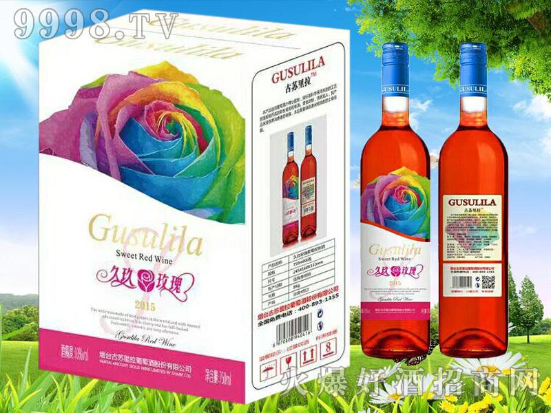古苏里拉久玖玫瑰红酒