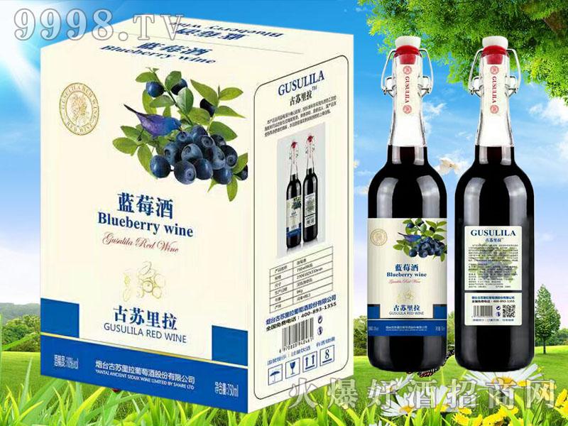 古苏里拉蓝莓酒